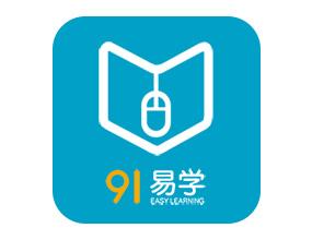 91易学教育APP开发